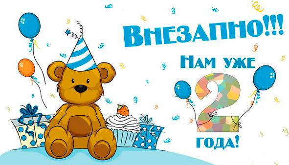 Поздравление с днем рождения 2 годика мальчику картинка